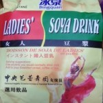 In Canada, Bingquan and Soyspring Drinks Recalled for Undeclared Milk