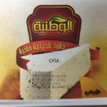 More Alwatania Halva Recalled in Canada For Salmonella