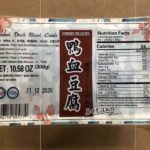 Public Health Alert For Imported Cooked Duck Blood Curds